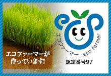 エコファーマーが作っています!富山県 認定番号97