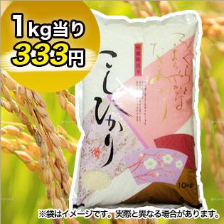 富山県産コシヒカリ 玄米10kg