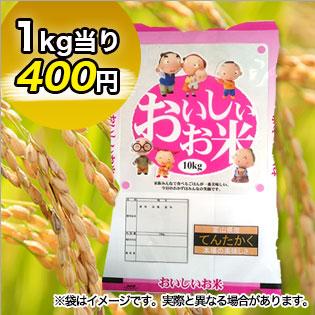 富山県産てんたかく 精米10kg